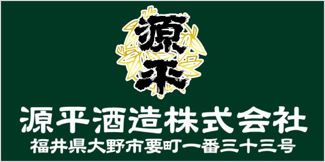 源平酒造株式会社