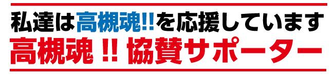 高槻魂!!協賛サポーター